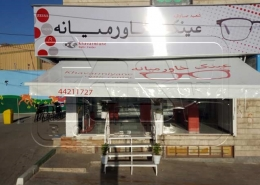 Arm Canopy Sadeqiyeh