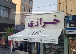 پروژه سایبان بازویی خرازی خیابان پرستار
