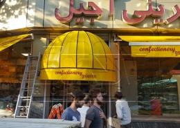 پروژه سایبان ثابت کلاسیک قنادی گلستان