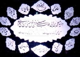 پروژه های طراحی روی شیشه آیه قرآن