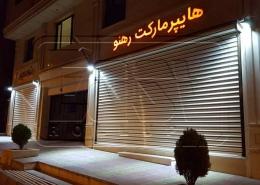 پروژه کرکره فروشگاهی جنت آباد
