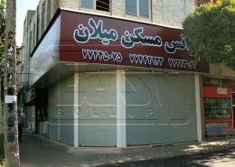 أبواب المحال التجاریه السحابه فی مشروع مسکن میلان تکاوران
