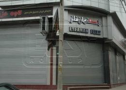 Shop Roller Shutter KarajEsfahan Metal