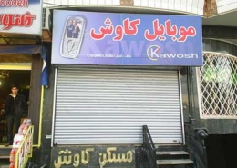 Shop Roller Shutter equipped with Central Motor